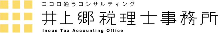 井上郷税理士事務所